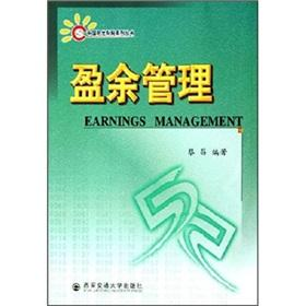 Earnings management(Chinese Edition): CAI CHANG BIAN ZHU