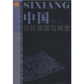 History of Chinese Accounting Thought(Chinese Edition): LIU CHANG QING ZHU