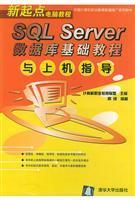 SQL Server database based tutorials and guidance on the machine(Chinese Edition): ZHOU XU ZHU BIAN
