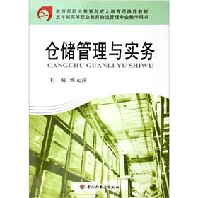 warehouse management and practice: GUO YUAN PING ZHU BIAN