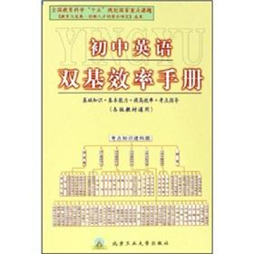 junior high school English manual double-base efficiency: WANG ZHI HUI