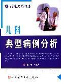 pediatric typical case analysis(Chinese Edition): GUO GUI RONG