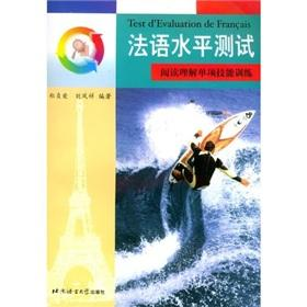 French proficiency test - the individual reading comprehension skills(Chinese Edition): ZHENG ZHEN ...