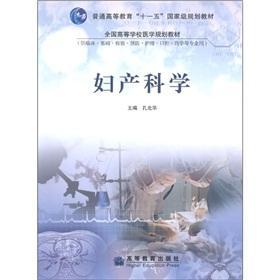 Obstetrics(Chinese Edition): KONG BEI HUA ZHU BIAN