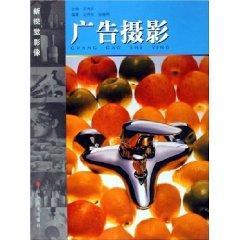 Advertising Photography: WANG CHUAN DONG. ZHANG XIAO MING BIAN ZHU