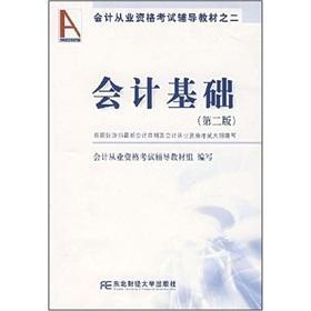 Basic Accounting(Chinese Edition): KUAI JI CONG YE ZI GE KAO SHI FU DAO JIAO CAI ZU BIAN XIE
