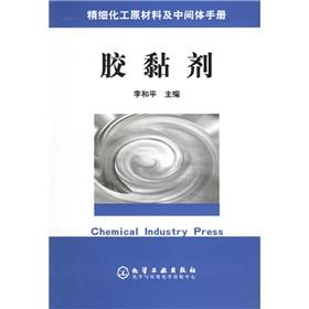 Adhesive (fine chemical raw materials and intermediates manual)(Chinese Edition): LI HE PING ZHU ...