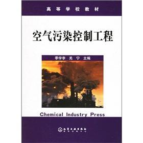 Air Pollution Control Engineering: JI XUE LI