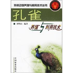 peacock breeding and utilization of Technical(Chinese Edition): LIU MING SHAN