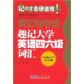 College English interest in mind new words(Chinese Edition): QIU YONG ZHU