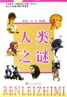 man of mystery - (Illustrated)(Chinese Edition): HUANG CHANG REN