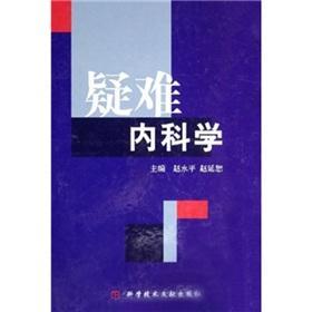 difficult internal medicine(Chinese Edition): ZHAO SHUI PING. ZHAO YAN SHU ZHU BIAN