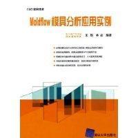 Moldflow mold analysis examples: WANG GANG. DAN