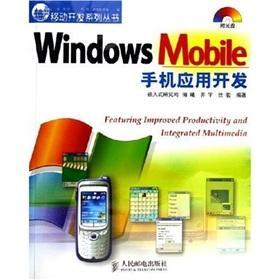 Windows Mobile phone application development: FU XI DENG BIAN ZHU