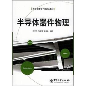 Physics of Semiconductor Devices (College of Electronic Information Materials)(Chinese Edition): ...