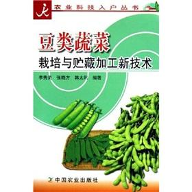 beans. vegetable processing and storage technology (agricultural: LI XIU MEI
