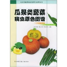 color map of fruits and vegetable pests(Chinese Edition): XU FANG CHENG. ZHANG YUN FEI. ZHENG YONG ...