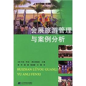 MICE Tourism Management(Chinese Edition): YING KA LIN