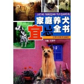family dog ??should Avoid book(Chinese Edition): ZHU BIAN WU DE HUA