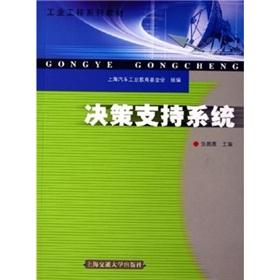 Decision Support System(Chinese Edition): ZHANG PENG ZHU ZHU BIAN