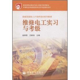 Maintenance Electrician Practice and Grading(Chinese Edition): ZHAO CHENG DI. WANG XIN CHU ZHU BIAN