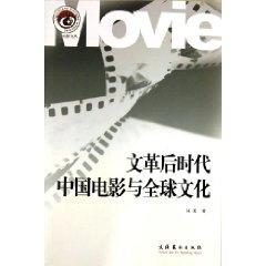 post-Cultural Revolution era of Chinese film and the global culture(Chinese Edition): LIN YONG ZHU