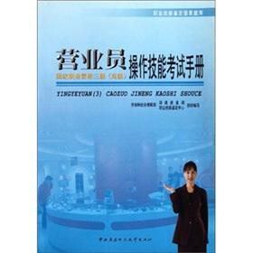 salesperson (advanced) skills test manual(Chinese Edition): ZHU BIAN LIN QING)