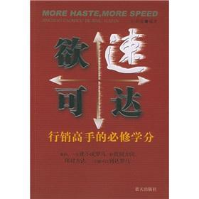 More haste. more speed: SHI XIANG QIAN BIAN ZHU