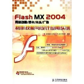 Flash MX 2004 network card titles animation: YIN XIAO GANG