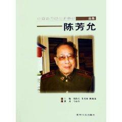 Chen Fangyun: MA JING SHENG ZHU