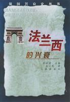 Rise and Fall of the French(Chinese Edition): LV YI MIN ZHU