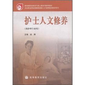 Nurse Humane Quality: ZHAO YUAN ZHU BIAN