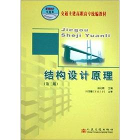 structural design principle (Revised Edition) (Higher textbooks for Transportation and Civil ...