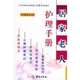 home elderly care manual(Chinese Edition): JU JIA LAO REN HU LI SHOU CE)BIAN WEI HUI BIAN ZHU)