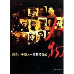 Japanese: Chinese people to remember the characters(Chinese Edition): XIE CHUN TAO BIAN