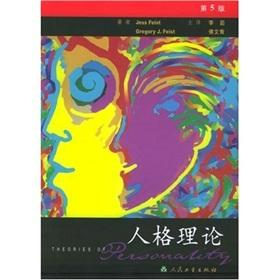 Theories of personality(Chinese Edition): Jess Feist.()Gregory J. Feist ZHU