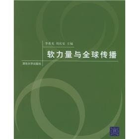 soft power and global communication(Chinese Edition): LI XI GUANG.