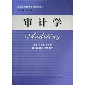 Auditing(Chinese Edition): PENG LIN JUN. XIONG NAN YONG ZHU BIAN