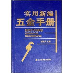 Practical New Hardware Manual(Chinese Edition): ZOU ZHEN WU ZHU BIAN