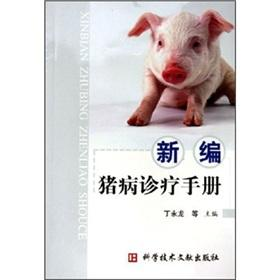 New pig disease diagnosis Manual(Chinese Edition): DING YONG LONG DENG ZHU BIAN