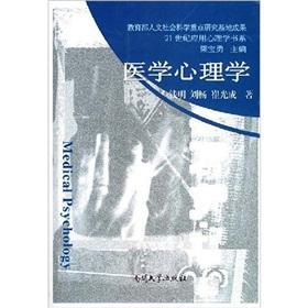 Medical Psychology(Chinese Edition): QIAN MING. LIU CHANG. CUI GUANG CHENG ZHU