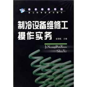 refrigeration equipment maintenance workers operating practices(Chinese Edition): JIN GUO DI ZHU ...