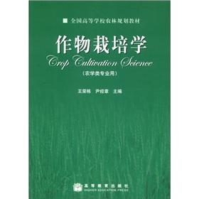 Crop cultivation science: WANG RONG DONG. YIN JING ZHANG ZHU BIAN
