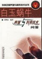 white jade snail farming and the use: LIU MING SHAN