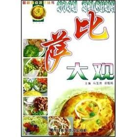 Pizza Grand(Chinese Edition): MA YU GUI. XU YAN MING ZHU BIAN