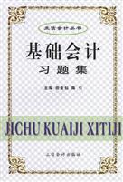 Basic Accounting Problem Set(Chinese Edition): XU JIN XIAN. CHEN YIN ZHU BIAN