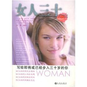 woman thirty(Chinese Edition): YI NAN BIAN ZHU