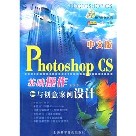 Chinese Photoshop CS creative case design based on operation and: HAN LONG ZHU BIAN