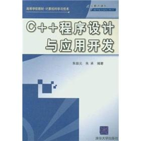C + + program design and application development(Chinese Edition): ZHU ZHEN YUAN. ZHU CHENG BIAN ...