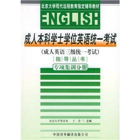 adult guidance undergraduate degree in English Examination Books(Chinese Edition): YU YING ZHU BIAN
